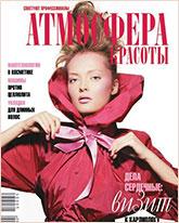 "Журнал ""Атмосфера красоты"""