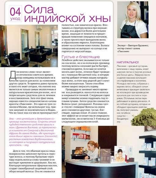 """Журнал """"Life Line Magazine"""" Сила индийской хны"""