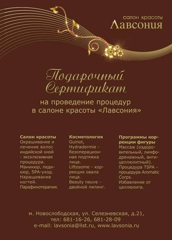 """Подарочный сертификат салона красоты """"Лавсония"""""""